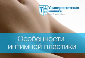 Операция для уменьшения половых губ особенности