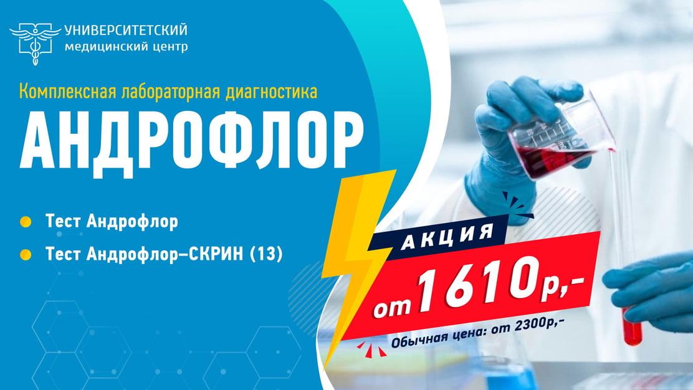 Тест Андрофлор, Андрофлор-СКРИН